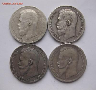 1 рубль -4 штуки 1896, 1898, 1899 - IMG_3105.JPG