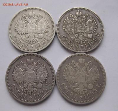 1 рубль -4 штуки 1896, 1898, 1899 - IMG_3104.JPG