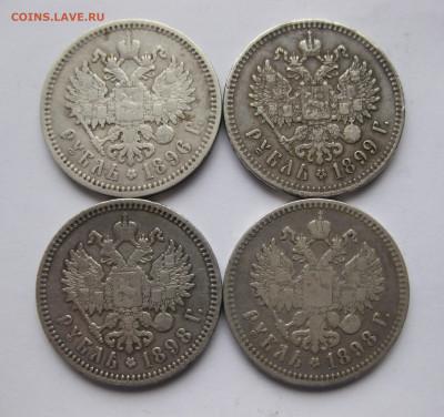 1 рубль -4 штуки 1896, 1898, 1899 - IMG_3103.JPG