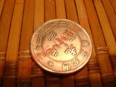 помогите опознать монету - DSC02229.JPG