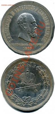 1 рубль 1883г.Коронация определение подлинности - 1883r_3