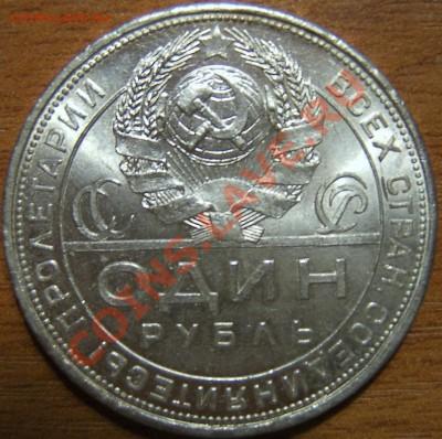 Рубль 1924, хороший, до 09.10.2011г. в 22.00мск - SA500168.JPG