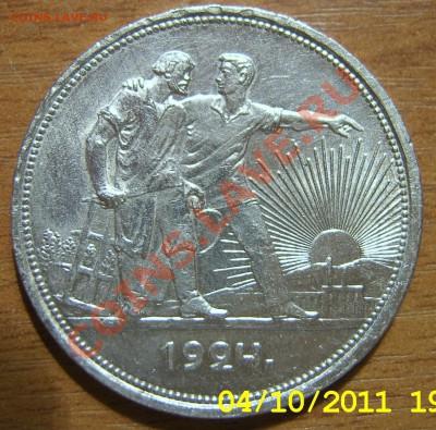 Рубль 1924, хороший, до 09.10.2011г. в 22.00мск - SA500167.JPG