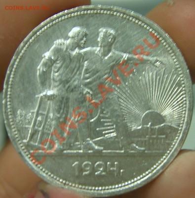 Рубль 1924, хороший, до 09.10.2011г. в 22.00мск - SA500166.JPG