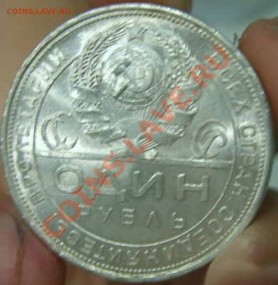 Рубль 1924, хороший, до 09.10.2011г. в 22.00мск - SA500161.JPG