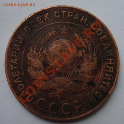 5 КОП. 1924 г. до 7.10. 22-00 мск - Аверс1.JPG