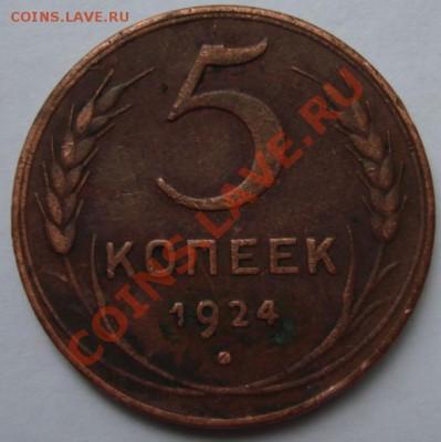 5 КОП. 1924 г. до 7.10. 22-00 мск - Реверс1.JPG