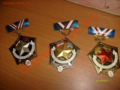 Нагрудный знак «Шахтерская слава»(комплект) до 10.10.11 23-0 - S6300281.JPG