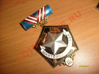 Нагрудный знак «Шахтерская слава»(комплект) до 10.10.11 23-0 - S6300282.JPG