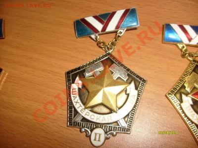 Нагрудный знак «Шахтерская слава»(комплект) до 10.10.11 23-0 - S6300283.JPG