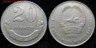 Монголия 20 менге 1970 до 08-02-21 в 22:00 - Монголия 20 менге 1970    2018