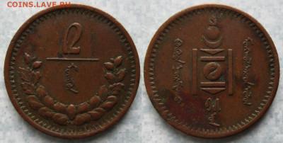 Монголия 2 менге 1925 до 08-02-21 в 22:00 - Монголия 2 менге 1925    207-ак18-4605