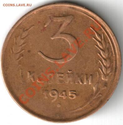 3 копейки 1945 - 3 копейки 1945