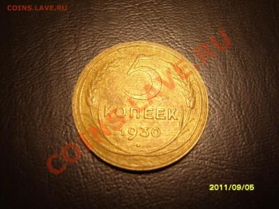 3 копейки 1935(н),с рубля.До 06.10.2011 ,22.30 - SS103587.JPG