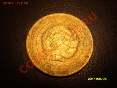 3 копейки 1934 гол,с рубля.До 06.10.2011 ,22.30 - SS103586.JPG