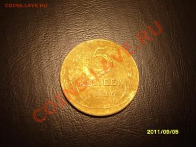 3 копейки 1933г.,с рубля.До 06.10.2011, 22.30 - SS103583.JPG