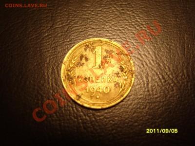 3 копейки 1933г.,с рубля.До 06.10.2011, 22.30 - SS103581.JPG