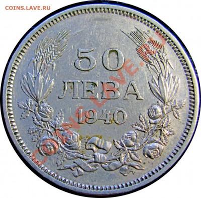 C90 Болгария 50 левов 1940 до 10.10 в 22°° - C90 50 lev 1940_2