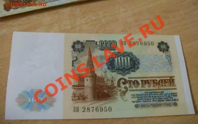 100 рублей 1991г - 2