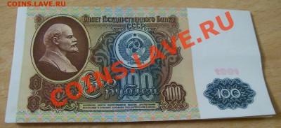 100 рублей 1991г - 1