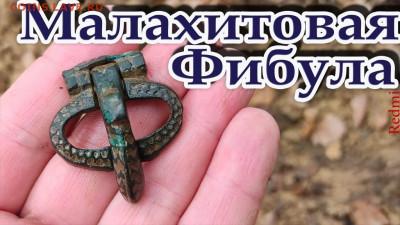 Мой видео канал Копатыч channel - фибула