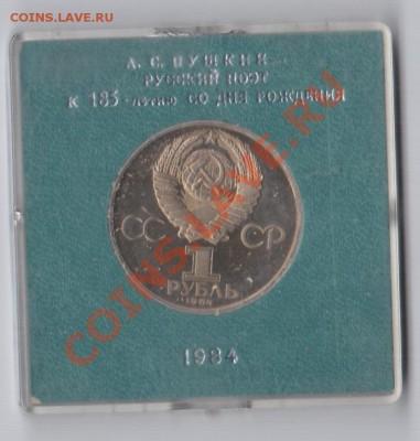 Стародел Пушкин в коробке до 08.10 до 22.10 МСК - пушкин коробка 2