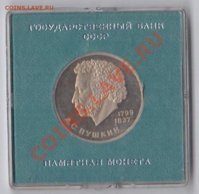 Стародел Пушкин в коробке до 08.10 до 22.10 МСК - пушкин коробка 1