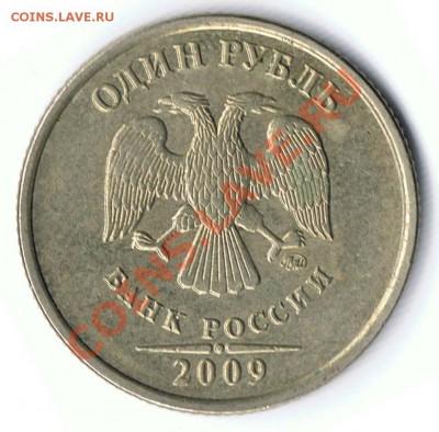 1 рубль 2009ММД не магнит шт.2.2Б и 2.41В ? - 20