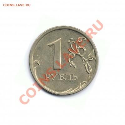 1 рубль 2009ММД не магнит шт.2.2Б и 2.41В ? - 20-1