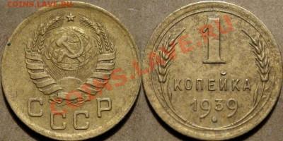 1 копейка 1939 года, до 06.10.2011 22-00 ФВ. - 1к39