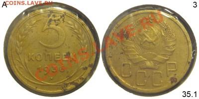5 копеек 1936 шт.3 до 09.11.2011 22-10 - 05035.1 - 5 копеек 1936