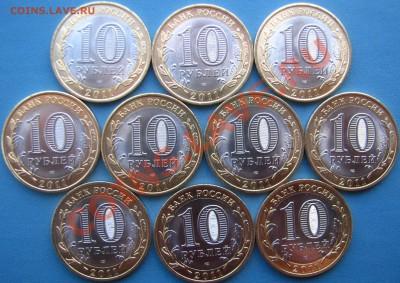 10 рублей 2011 СПМД Бурятия, 10 монет из мешка до 9.10 23.30 - IMG_8048