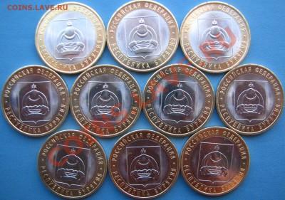 10 рублей 2011 СПМД Бурятия, 10 монет из мешка до 9.10 23.30 - IMG_8046