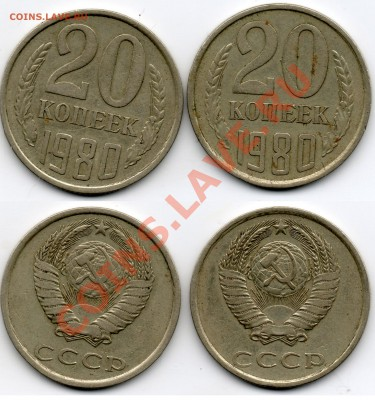 20 копеек 1980 года - 20коп1980разновид