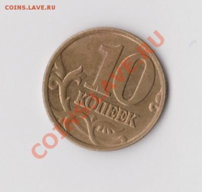 10 КОП. 2000,2001,2002, ШТ -? - Изображение 025