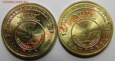 10 рублей Малгобек - В и Г ? - DSCN4060.JPG
