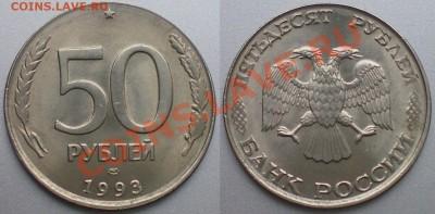 50рублей1993г. - 50