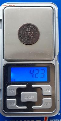 Деньга 1706 год Определение Оценка - 7
