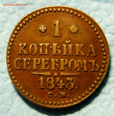Коллекционные монеты форумчан (медные монеты) - DSCF8272.JPG