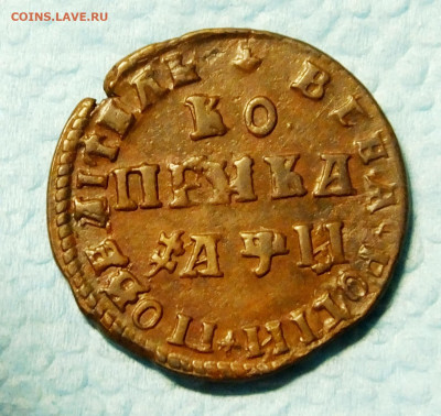 Коллекционные монеты форумчан (медные монеты) - DSCF8201.JPG