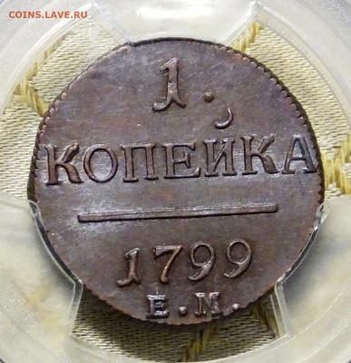 Коллекционные монеты форумчан (медные монеты) - DSCF8344.JPG
