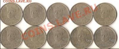 2 рубля Гагарин (СПМД) (до 6.10 окончание в 22.00) - 002
