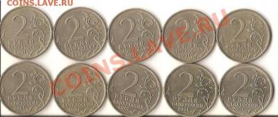 2 рубля Гагарин (СПМД) (до 6.10 окончание в 22.00) - 003