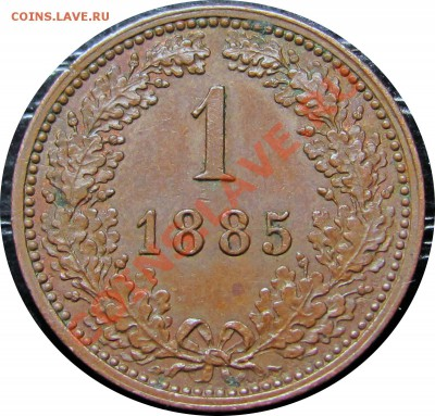 D37 Австрия 1 крейцер 1885 до 11.10 в 22°° - D37 1 1885_1