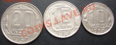10,15,20копеек 1957 года до 22-00 09.10.2011года - DSC08081.JPG