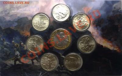 UNC Набор 55 ЛЕТ ВОВ. Окончание 09.10.11 в 23-00 - 05102011173