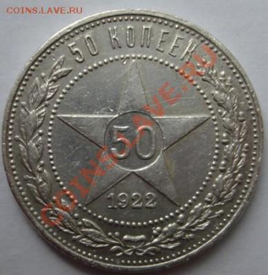 50 КОП. 1922 г.(ПЛ) 8.10. 22-00 мск - Реверс.JPG