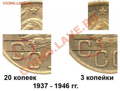 3 копейки 1943 года.Вопрос по разновидности! - 3 копейки 1937-46 отличия от 20 копеек