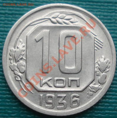 10 копеек 1936 СССР до 22:00 07.10.11 по МСК. - DSC07525.JPG