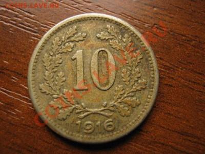 Австрия 10 геллеров 1916 год-тип до 07.10 в 21.00 М - IMG_1069